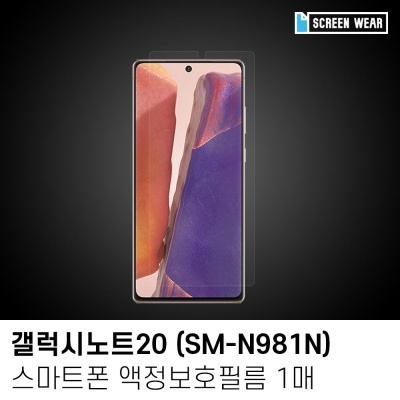 (1매)갤럭시노트20 종이질감 액정보호필름 (SM N981N)