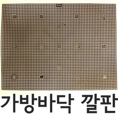 [앵콜스] 가방바닥 깔판 바닥판 바닥망 뜨개실 부자재
