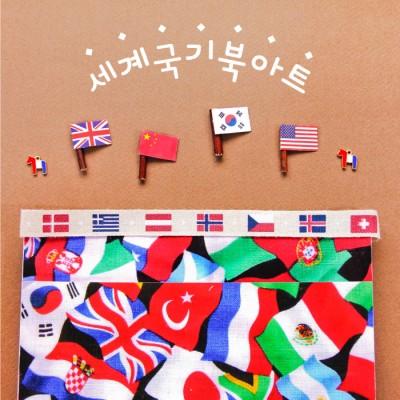 [NEW] 세계국기 북아트