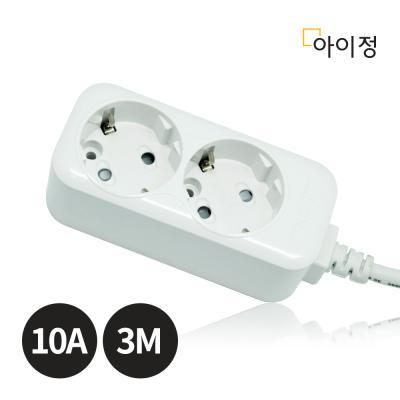 접지형 멀티탭 2구 3M (10A)