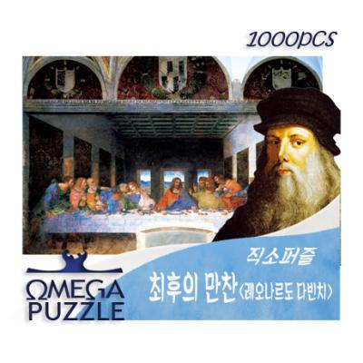 [오메가퍼즐] 1000pcs 직소퍼즐 최후의 만찬 1302