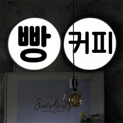 nh578-LED액자35R_음식점시그널(빵커피술)