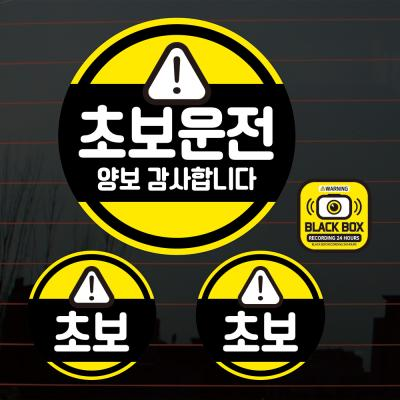 칼라자동차스티커S2_C013_엠블럼 원 초보운전 04