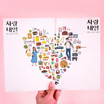 사랑내일 커플 백문백답 문답책 연인질문북 러브장