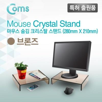 Coms 마우스 숨김 크리스탈 스탠드 브론즈 (210 x 28
