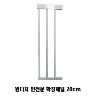 원터치 안전문 확장패널 20cm 애견 유아 안전 펜스