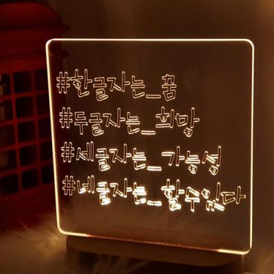 pl459-LED사인무드등_응원한마디(사각)