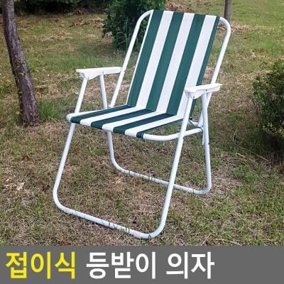 접이식 등받이 의자