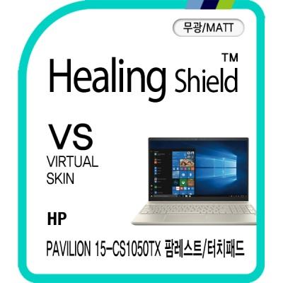 파빌리온 15-cs1050TX 팜레스트/터치패드 매트필름2매