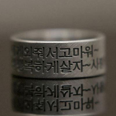 [수크] RS-088(한글반지)