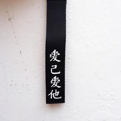 안창호 애기애타 블랙 화이트 스트랩 키링