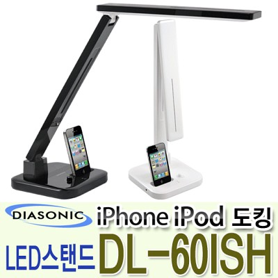 다이아소닉 LED 스탠드 DL-60ISH(블랙/화이트)/밝기조절/몸체회전/스피커탑재/휴대폰 충전 및 MP3 음악감상