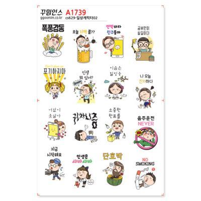 A1739-꾸밈인스스티커_일상캐릭터02