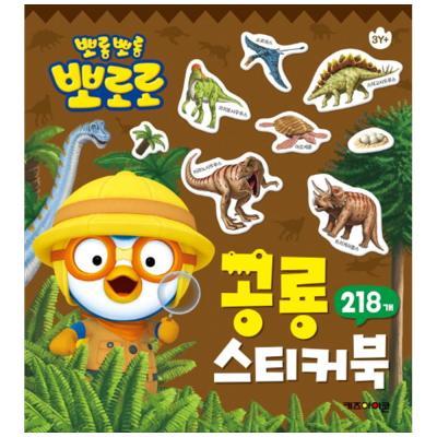 [키즈아이콘] 뽀롱뽀롱 뽀로로 공룡 스티커북 : 218개
