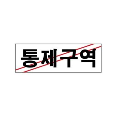 [아트사인] 통제구역표지판 (0223) [개/1] 90473