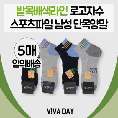 VIVADAY-CS25 라인로고자수 26cm-5켤레(임의배송)