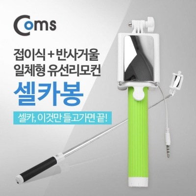 Coms 스마트폰 모노포드 셀카봉 반사거울 Green