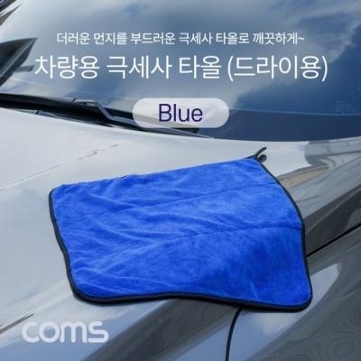 세차용 타올(40x40cm) 물기제거 Blue