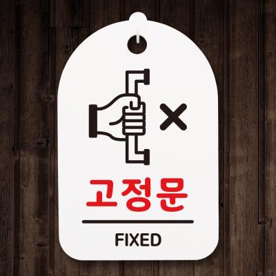 안내간판(30)_247_고정문