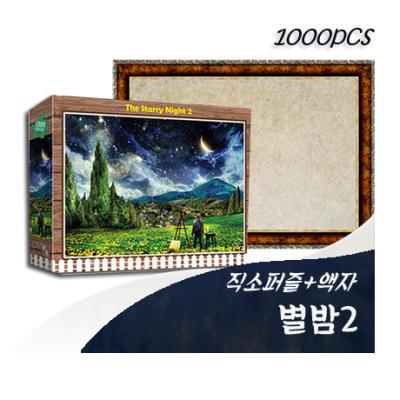 [비앤비퍼즐] 1000PCS 직소 별밤2 PL1347 +액자세트