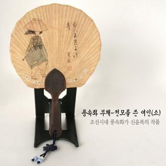 풍속화 부채-전모를 쓴 여인(소)