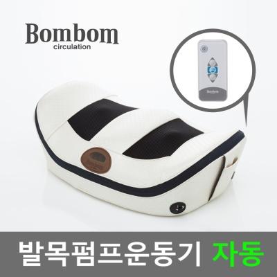 [무료배송] 봄봄 2017년형 발목펌프운동기구 리모콘작동