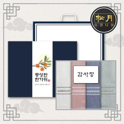 송월 추석선물세트 AB 인디 세면타월 4매세트