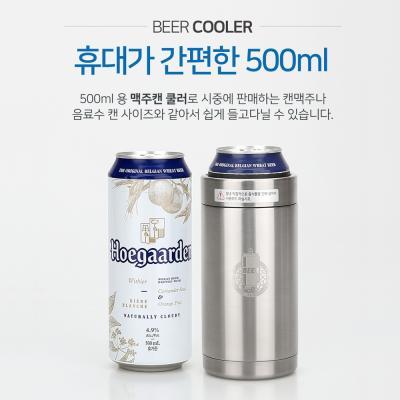 비어쿨러 맥주캔 쿨러 VIB-1901 500ml