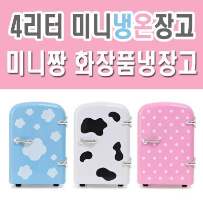 [미니짱] 4리터 미니냉온장고/ mini-04