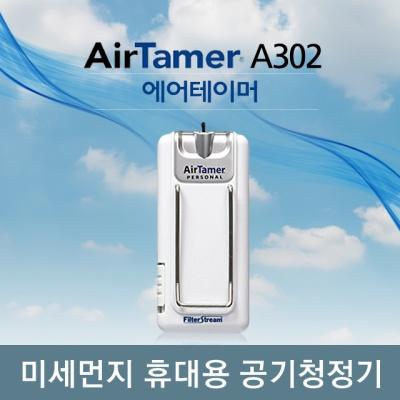 미세먼지 휴대용 공기청정기 에어테이머 A302