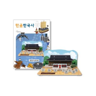 [만공한국사] 조선_집현전과 훈민정음