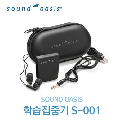 Sound Oasis 학습집중기 S-001 백색소음 스터디 머신