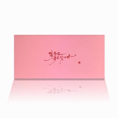 결혼축하 핑크 축의금봉투 R