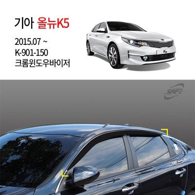 [경동] K901-150 올뉴K5 스모그 썬바이저