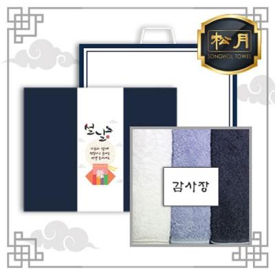 송월 호텔 혼방사 190g 3P 설 선물세트