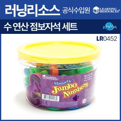 러닝리소스 수연산 점보자석세트(LR0452)