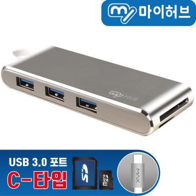 마이허브 UA3-CS USB3.0 알루미늄 허브겸 카드리더기