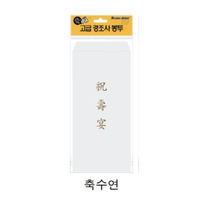 경조사봉투(수연) 금박 100224