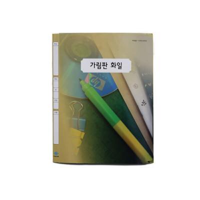 희망 종이 3단 가림판화일 A4 독서실 시험지 파일