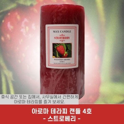 아로마 테라피 캔들 향초 인테리어 딸기 4호