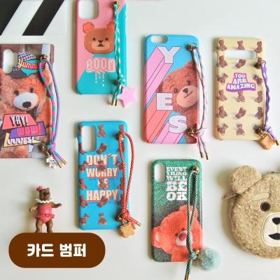 [아이폰 카드범퍼] Lovely Bear 로프 케이스
