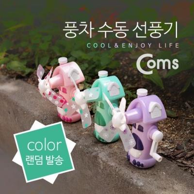 Coms 풍차 수동 선풍기 (컬러 랜덤발송)