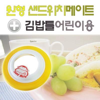 (원형 샌드위치메이트+김밥틀(어린이용))