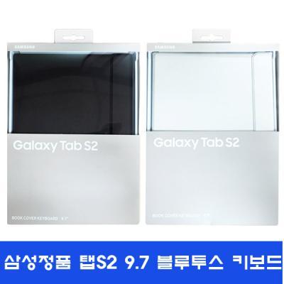 [SAMSUNG]삼성정품 갤럭시 탭S2 9.7 블루투스 키보드 EJ-FT810K