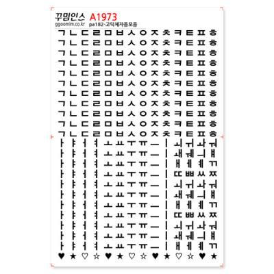 A1973-꾸밈인스스티커_고딕체자음모음