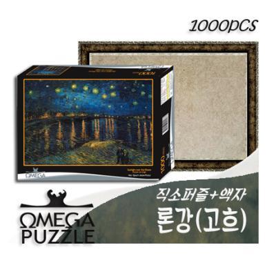 [오메가퍼즐] 1000pcs 직소퍼즐 론강 1207 + 액자세트
