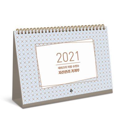 재테크의여왕 슈엔슈자산관리가계부 2021(탁상달력형)