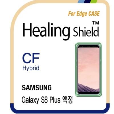 갤럭시S8 플러스 하이브리드 필름 1매(엣지 케이스용)