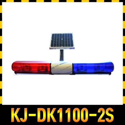 LED 쏠라 장방향경광등 KJ-DK-1100-2S
