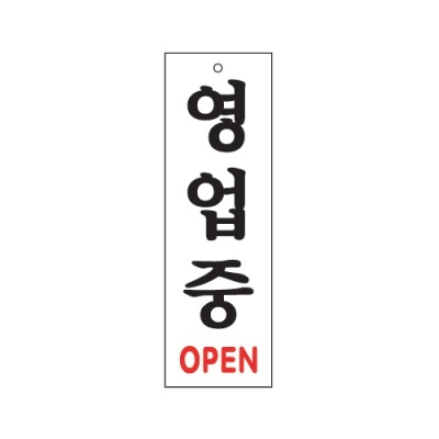 [아트사인] 영업중표지판 (0226) [개/1] 90475